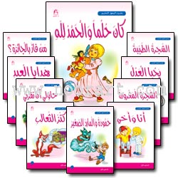 Arabic Talking Books Set 1