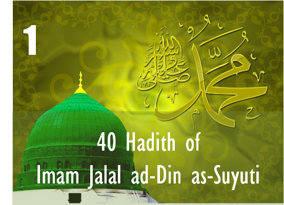 Hadith 1 of Al-Arba'in of Imam Jalal ad-Din as-Suyuti